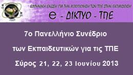 7ο Πανελλήνιο συνέδριο εκπαιδευτικών για τις ΤΠΕ - Σύρος 17, 18, 19 Μαϊου 2013