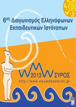 Αφίσα 6ου Διαγωνισμού Ελληνόφωνων Εκπαιδευτικών Ιστότοπων