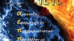free ΑΕΠΠ.Π. – book