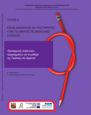 Προσαρμογές αναλυτικών προγραμμάτων για το μάθημα της γλώσσας στο Δημοτικό: Σχέδια διδασκαλίας και υποστηρικτικό υλικό για μαθητές με μαθησιακές δυσκολίες (τεύχος Α')