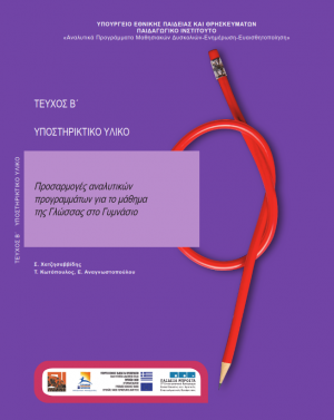 Προσαρμογές αναλυτικών προγραμμάτων για το μάθημα της γλώσσας στο Γυμνάσιο: Υποστηρικτικό υλικό (Τεύχος Β')