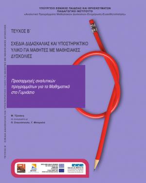 Προσαρμογές αναλυτικών προγραμμάτων για τα μαθηματικά στο Γυμνάσιο: Σχέδια διδασκαλίας για μαθητές με μαθησιακές δυσκολίες (τεύχος Β')