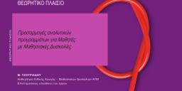 Προσαρμογές αναλυτικών προγραμμάτων για μαθητές με μαθησιακές δυσκολίες: Θεωρητικό πλαίσιο