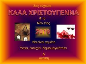 ΕΥΧΕΣ 2019