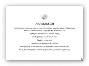 ANAKOINOSH ETEBA001_