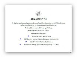 ANAKOINOSH ETEBA002_