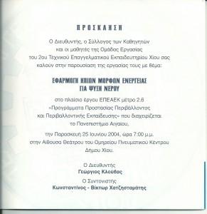 deksio esofyllo 2004