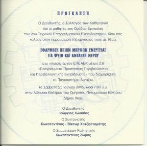 deksio esofyllo 2005