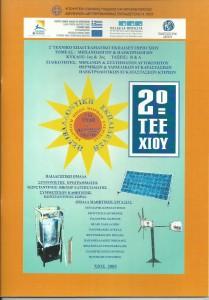 exofillo 2005