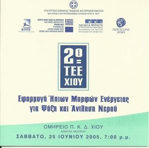 exofyllo prosklisis 2005