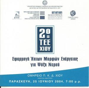 prosklisi exofyllo 2004