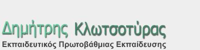 Δημήτρης Κλωτσοτύρας Logo