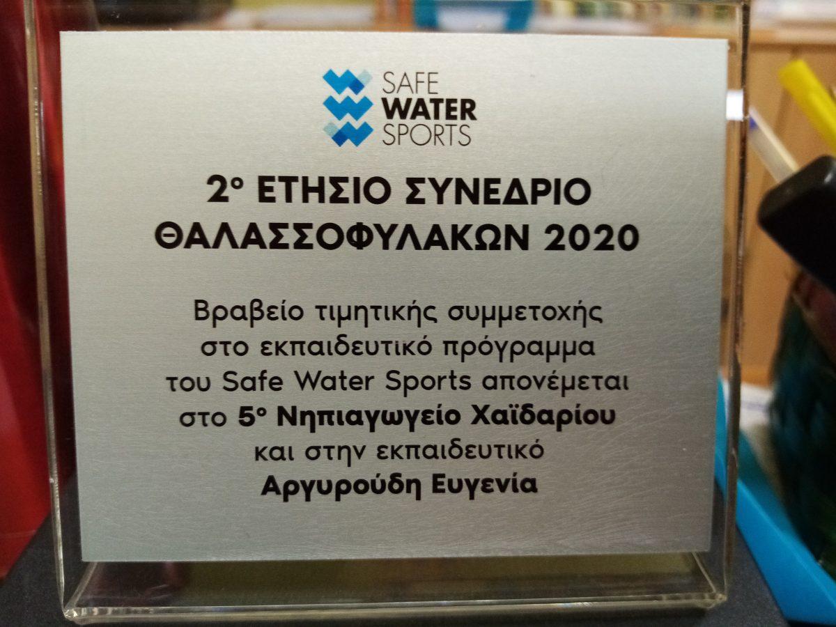 Safe Water Sports Academy-το 2ο συνέδριο των θαλασσοφυλάκων και το βραβείο του σχολείου μας