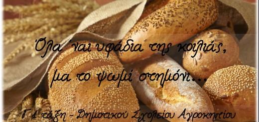 Όλα ΄ναι υφάδια της κοιλιάς μα το ψωμί στημόνι
