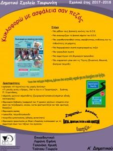 αφίσα κυκλοφοριακή αγωγή