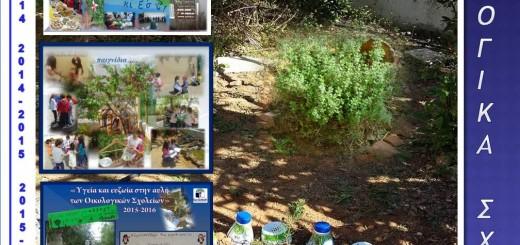 βράβευση οικολογικών σχολείων 2016
