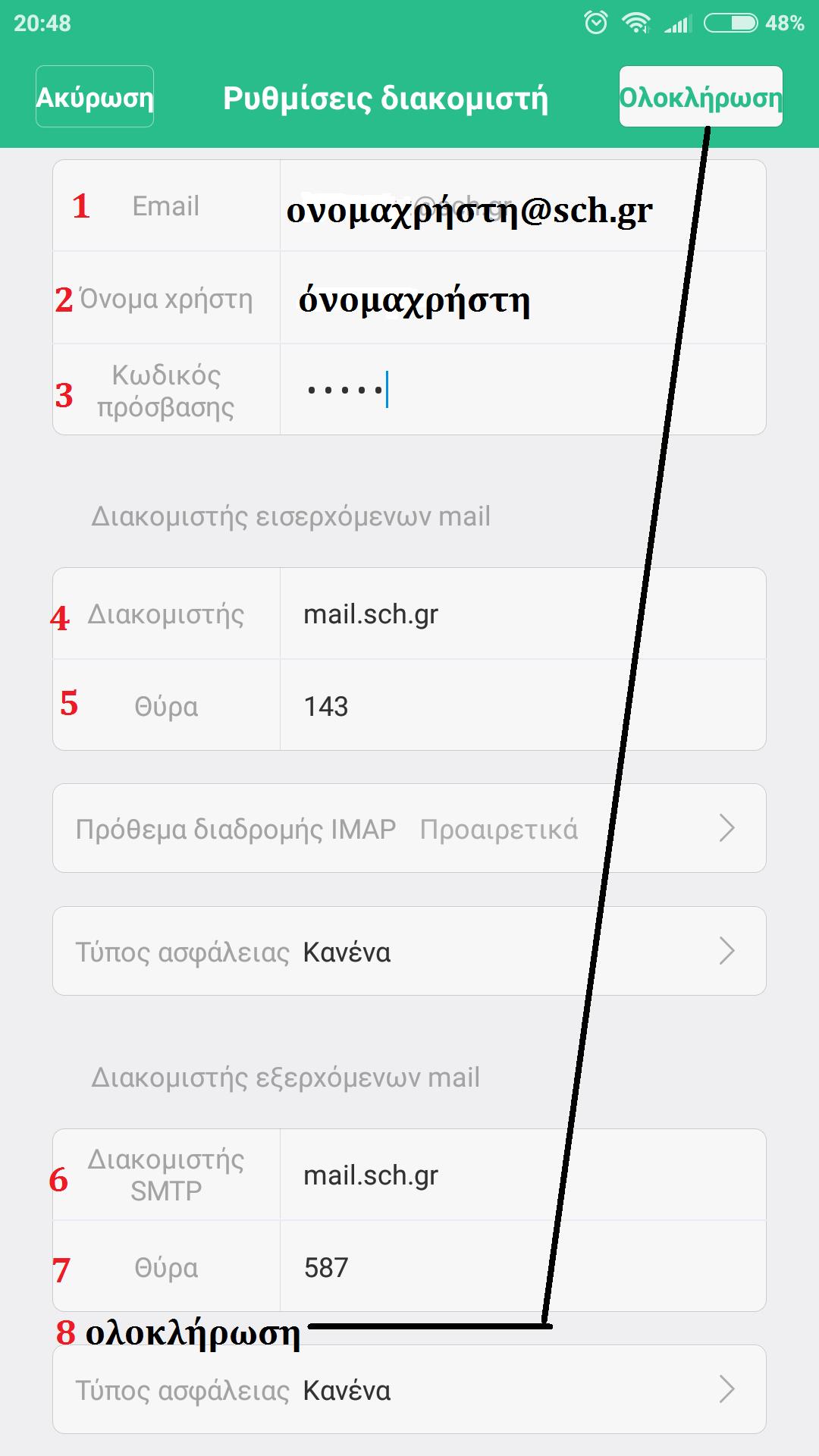 4e4b1c63a44 Ρυθμίσεις σύνδεσης email ΠΣΔ σε συσκευή Android 6.01