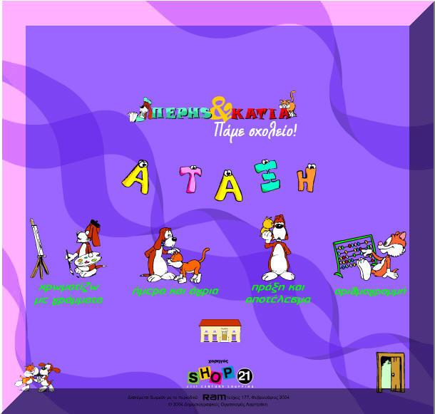 833cdf1c14 εκπαιδευτικά παιχνίδια για την Α΄ τάξη