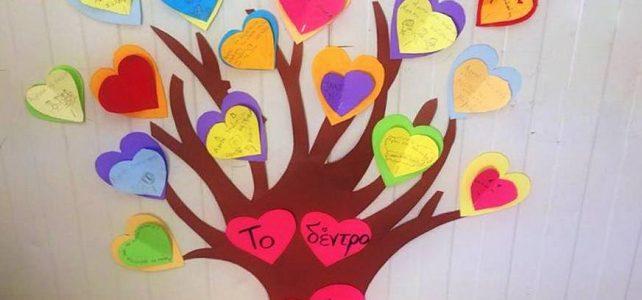 Το δέντρο της Αγάπης