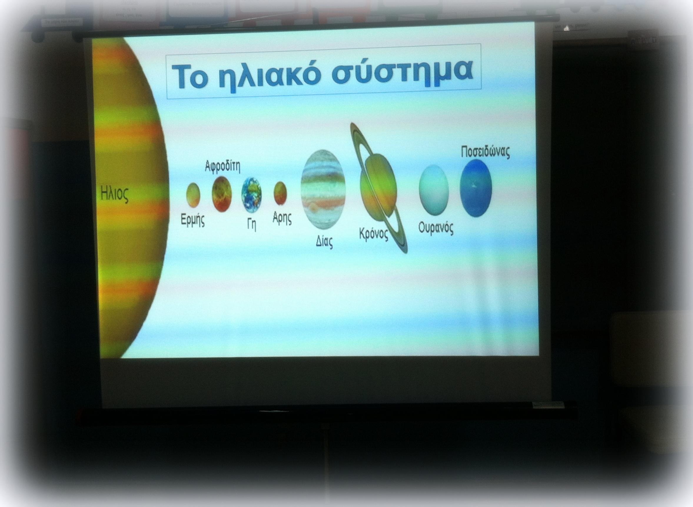 Παρουσίαση: «Το Ηλιακό Σύστημα»