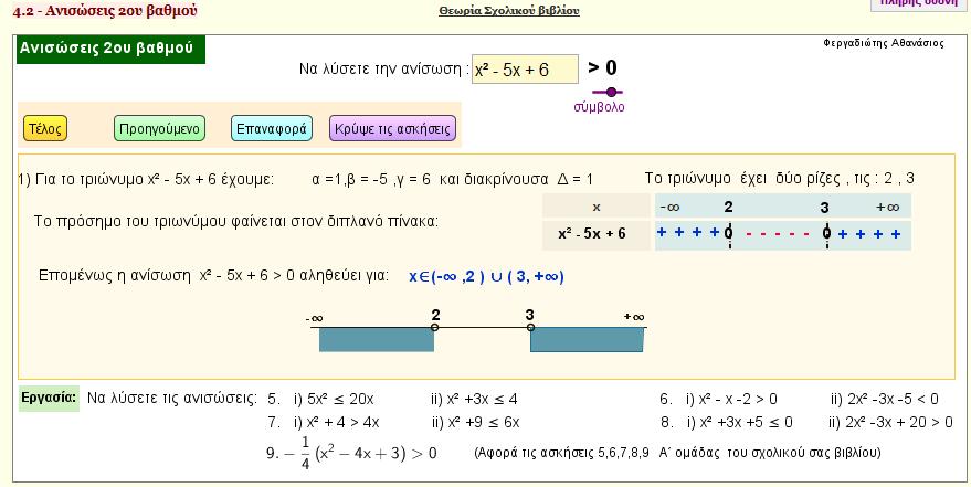 Λύση ανίσωσης 2ου βαθμού