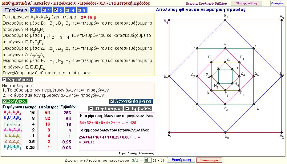 Απολύτως φθίνουσα γεωμετρική πρόοδος - Πρόβλημα με τετράγωνο