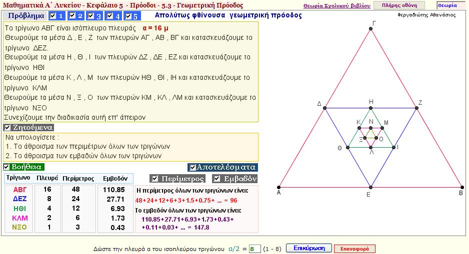 Απολύτως φθίνουσα γεωμετρική πρόοδος - Πρόβλημα με τρίγωνο