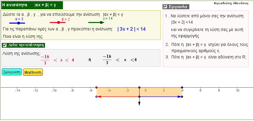 Λύση της ανίσωσης |αx + β| < γ