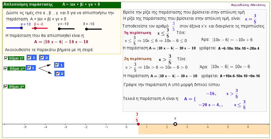 Απλοποίηση της παράστασης |αx + β| + γx + δ