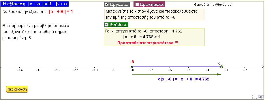 Η εξίσωση |x - α| = β