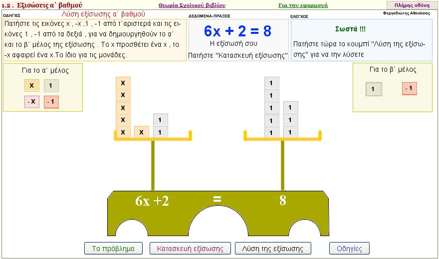 Μέρος Α - Κεφάλαιο 1 - Παράγραφος 1.2 -Η έννοια της εξίσωσης