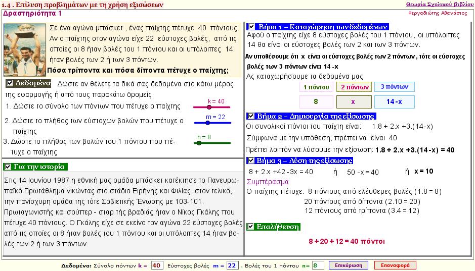 Μέρος Α - Κεφάλαιο 1 - Παράγραφος 1.4 - Δραστηριότητα 1