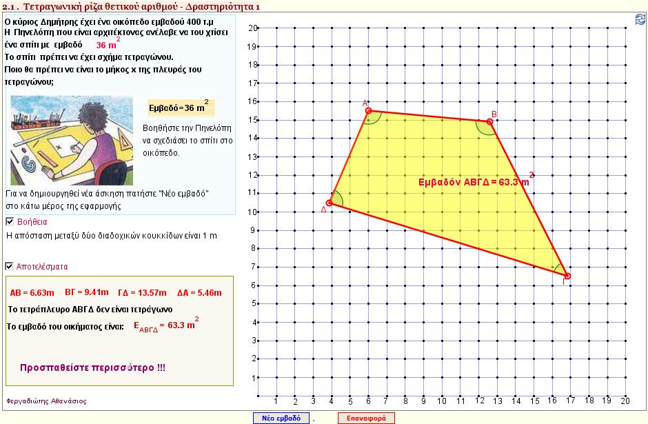 Μέρος Α - Κεφάλαιο 2 - Παράγραφος 2.1 - Δραστηριότητα1