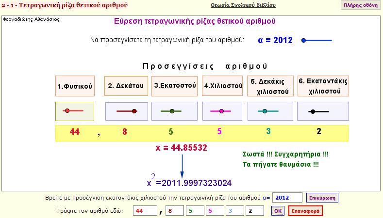 Μέρος Α - Κεφάλαιο 2 - Παράγραφος 2.2 - Προσέγγιση άρρητου αριθμού