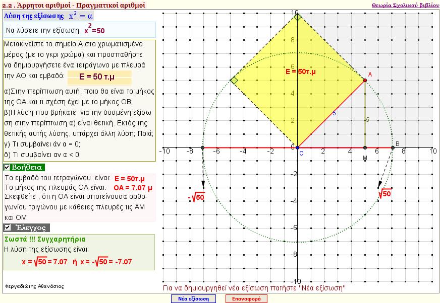 Μέρος Α - Κεφάλαιο 2 - Παράγραφος 2.2 - Άσκηση 4