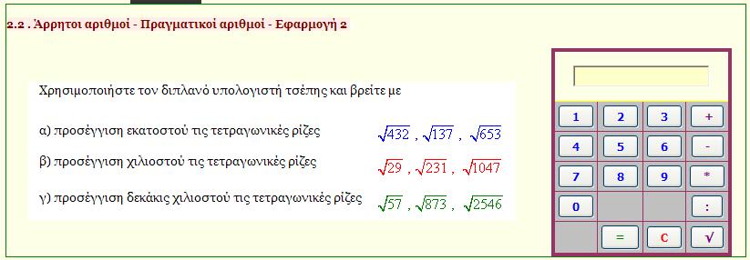 Μέρος Α - Κεφάλαιο 2 - Παράγραφος 2.2 - Υπολογισμός τετραγωνικής ρίζας αριθμού