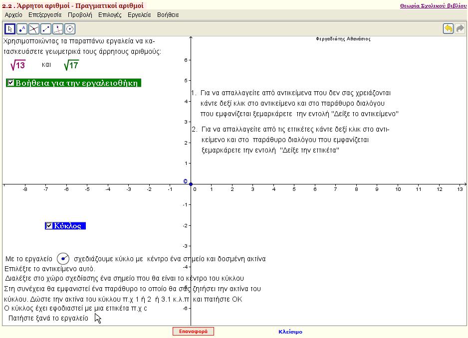 Μέρος Α - Κεφάλαιο 2 - Παράγραφος 2.2 - Γεωμετρική κατασκευή άρρητων