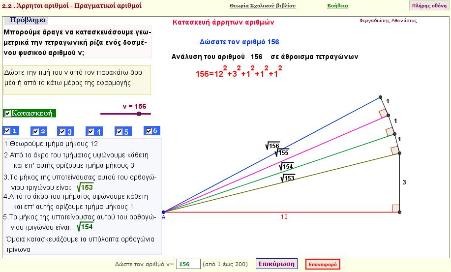 Μέρος Α - Κεφάλαιο 2 - Παράγραφος 2.2 - Γεωμετρική κατασκευή άρρητων αριθμών