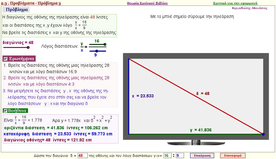 Μέρος Α - Κεφάλαιο 2 - Παράγραφος 2.3 - Πρόβλημα 3
