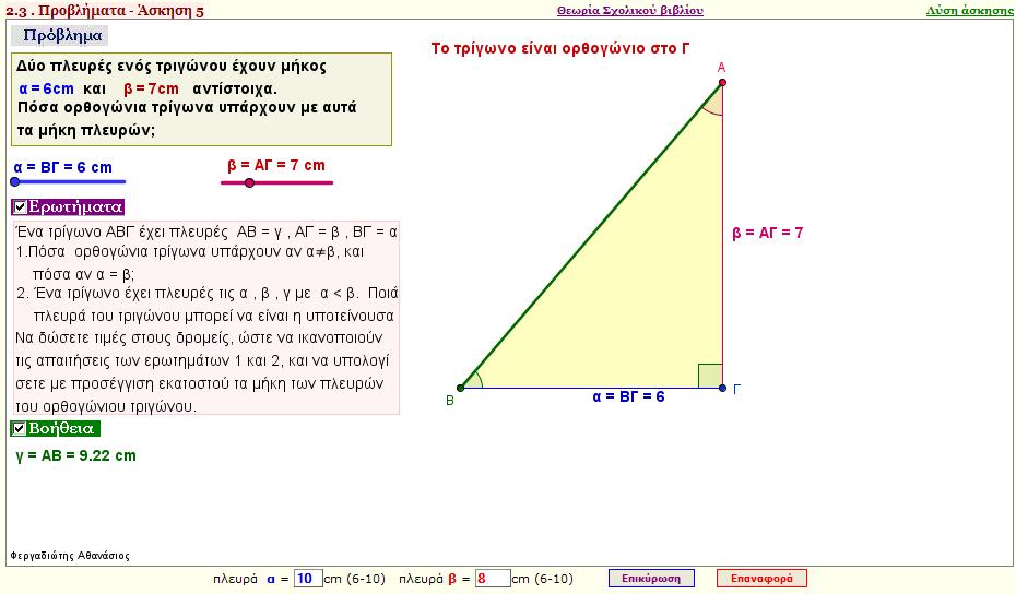 Μέρος Α - Κεφάλαιο 2 - Παράγραφος 2.3 - Πρόβλημα 5