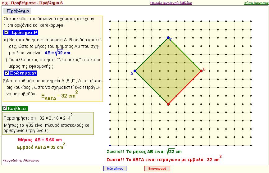 Μέρος Α - Κεφάλαιο 2 - Παράγραφος 2.3 - Πρόβλημα 6