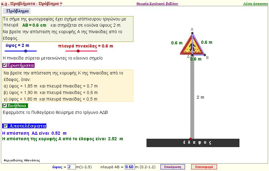 Μέρος Α - Κεφάλαιο 2 - Παράγραφος 2.3 - Πρόβλημα 7