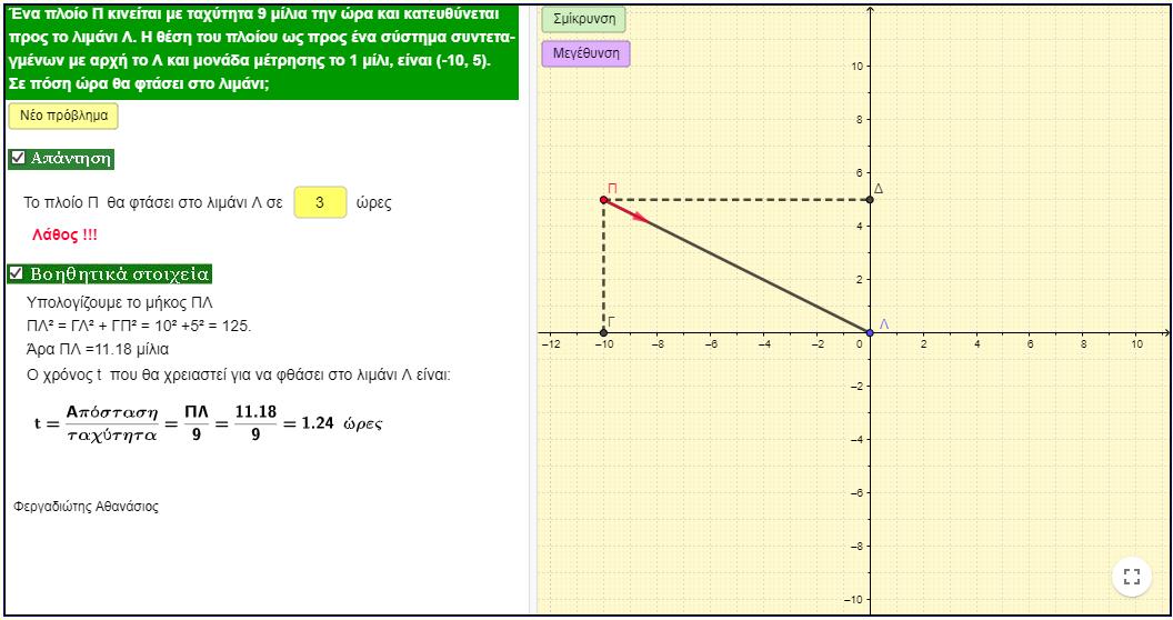 Μέρος Α - Κεφάλαιο 2 - Παράγραφος 3.2 - Άσκηση7