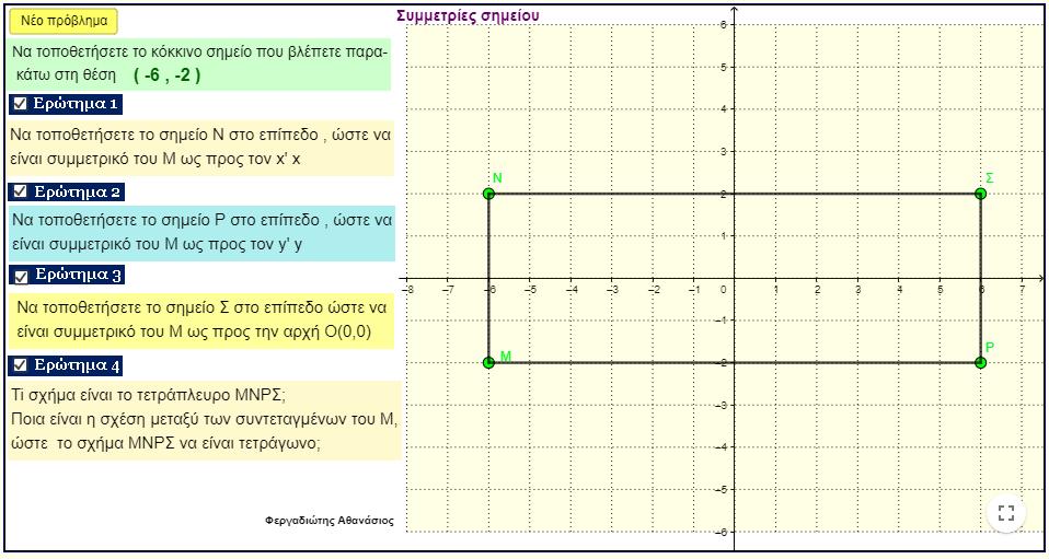 Μέρος Α - Κεφάλαιο 2 - Παράγραφος 3.2 - Εφαρμογή 2 - Άσκηση2