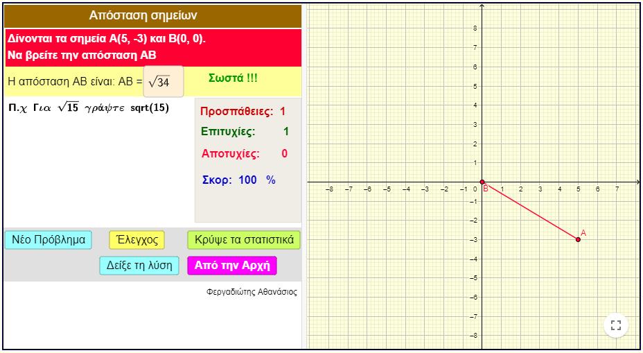 Μέρος Α - Κεφάλαιο 2 - Παράγραφος 3.2 - Απόσταση σημείων - Τεστ