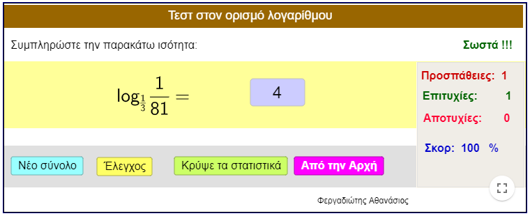 Test στον ορισμό του λογαρίθμου