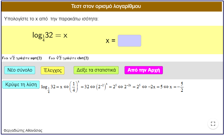 Test στον ορισμό του λογαρίθμου1