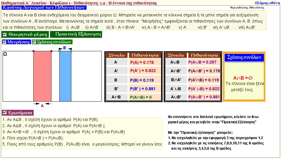 Κανόνες λογισμού πιθανοτήτων