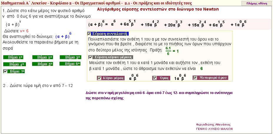 Αλγόριθμος ανάπτυξης του διωνύμου Newton