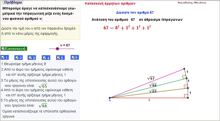 Γεωμετρική κατασκευή άρρητων αριθμών